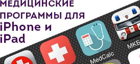 Медицинские приложения для iPhone и iPad